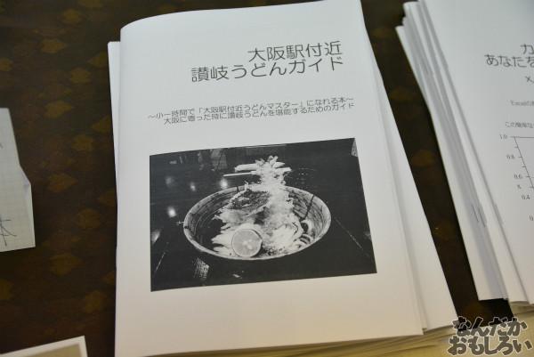 自転車&飲食オンリー『第二回やっちゃばフェス』飲食メインのフォトレポート_0853