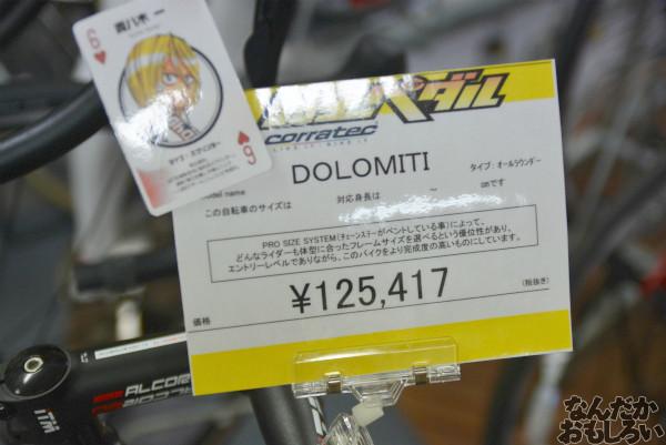 自転車の 小野田坂道 自転車 bmc : 弱虫ペダル』ワイズロード ...