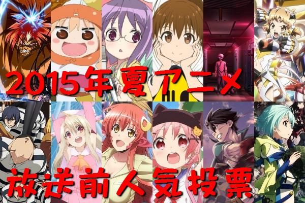 2015年夏アニメ人気投票