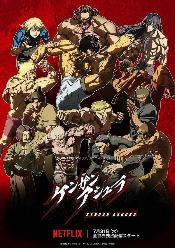 アニメ『ケンガンアシュラ』続編パート2が10月31日よりNetflixで配信決定