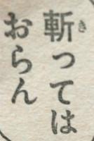 「刃牙道(バキどう)」第40話感想3