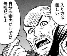 『彼岸島 48日後…』第126話(ネタバレあり)3
