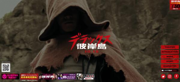 『彼岸島 Love is over』第3話(ネタバレあり)