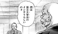 『刃牙道』第156話ッ(ネタバレあり)
