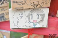 プロの人も奉納!『海楽フェスタ2014』大洗磯前神社の痛絵馬を紹介_0030