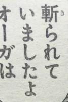 『刃牙道(バキどう)』第88話感想ッッ(ネタバレあり)5