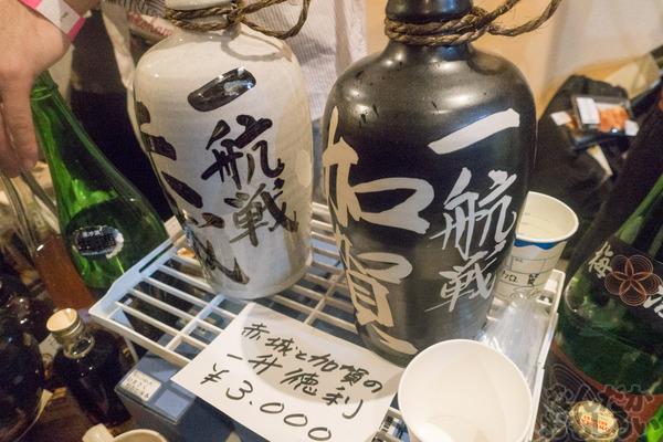 酒っと 二軒目 写真画像_01724