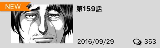 『ケンガンアシュラ』第159話感想(ネタバレあり)