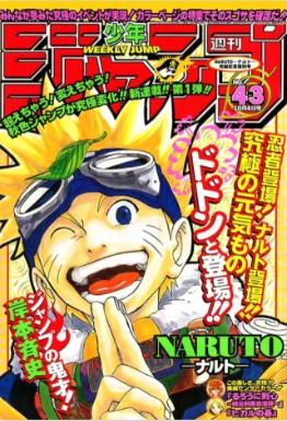 『NARUTO』第1話が掲載された15年前の週刊少年ジャンプが期間限定無料配信!鈴木央先生「ライジングインパクト」や和月伸宏先生「るろうに剣心」最終回など収録
