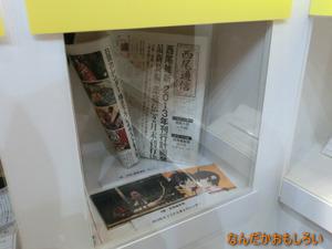 AnimeContentsExpo2013-1053