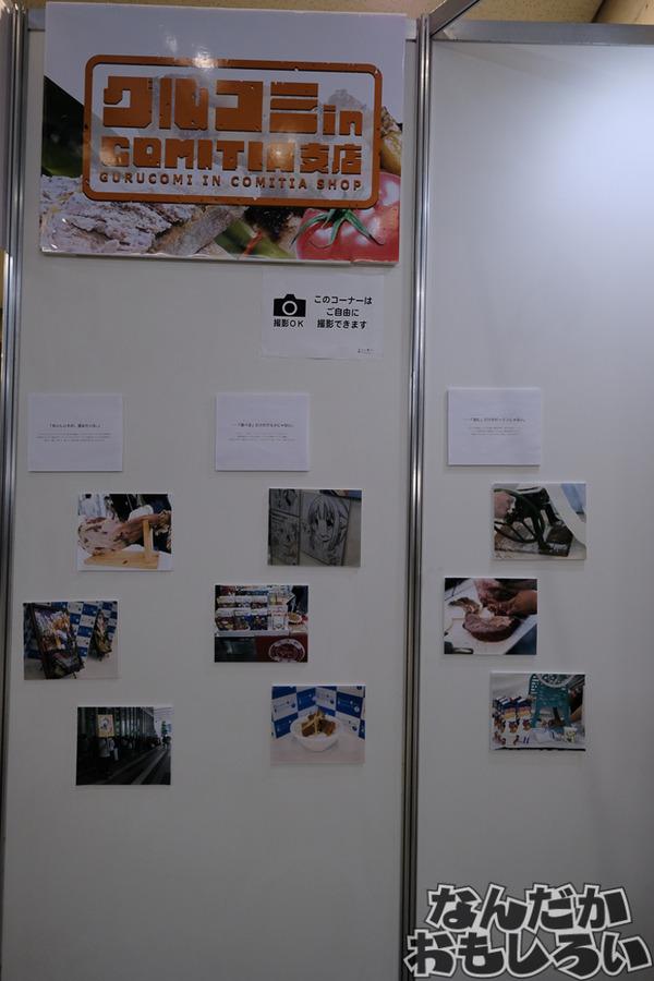 「コミティア」に飲食同人イベント「グルコミ」が出展2475