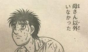 『はじめの一歩』1186話感想(ネタバレあり)3