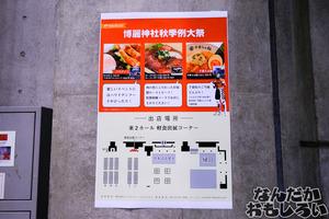 東方Projectオンリー『第3回博麗神社秋季例大祭』開催1525