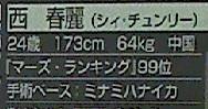 『テラフォーマーズ』第9巻感想2