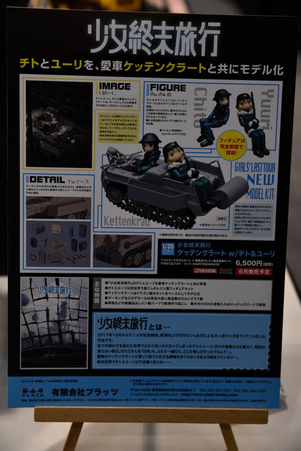 第57回静岡ホビーショー写真レポートまとめ-19