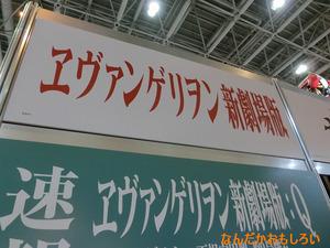 第52回静岡ホビーショー 画像まとめ - 2549