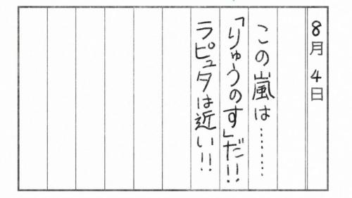 アニメ『銀魂』第286話感想(ネタバレあり)3