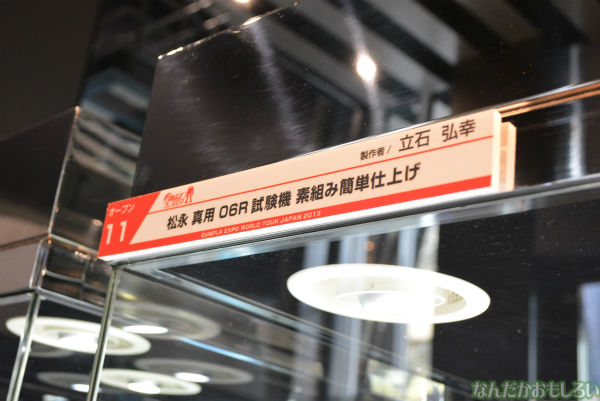 『ガンプラエキスポ2013』ガンプラビルダーズワールドカップ2013日本代表ファイナリスト作品フォトレポート_0670