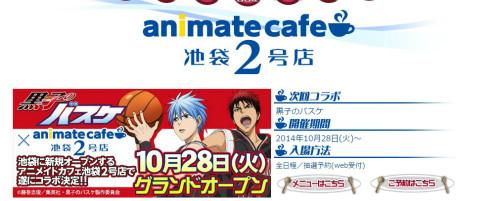 アニメイトカフェ池袋2号店は10月28日オープン!第1弾コラボは黒子のバスケ