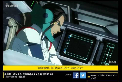 『機動戦士ガンダム 鉄血のオルフェンズ』第35話感想(ネタバレあり)