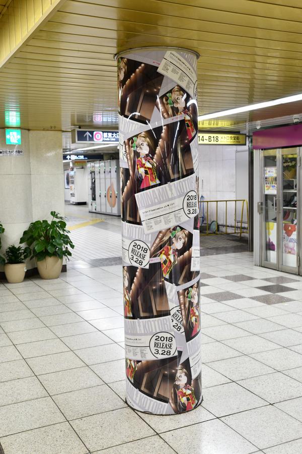 『ラブライブ!』大規模広告が新宿地下のメトロプロムナードに登場!2