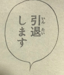 『はじめの一歩』第1208話感想5