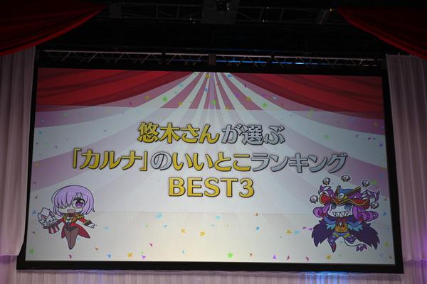 『FGO冬祭り 2018-2019 大阪会場』ゲストトークレポート010
