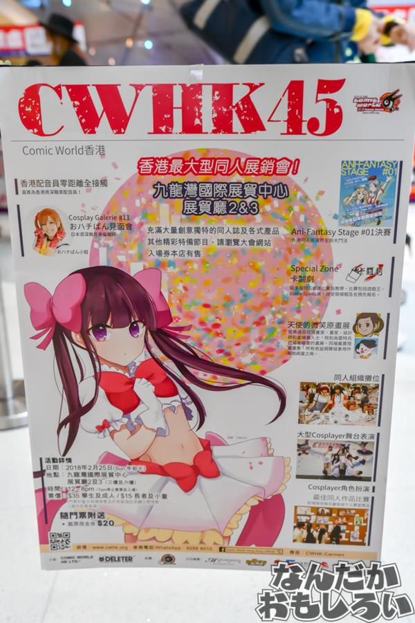 『Comic World 香港 45』コスプレ中心のレポート1