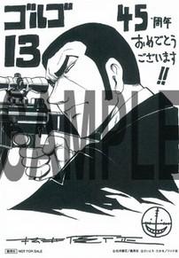 松井先生が描いたゴルゴ13のペーパー