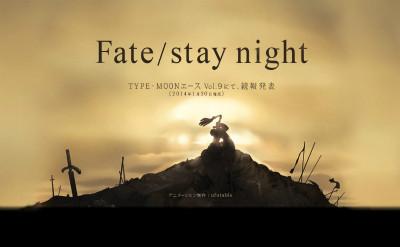 「Fate/stay night 」公式サイト