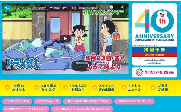 国民的アニメ『ドラえもん』『クレヨンしんちゃん』放送枠が金19時から土16時30分に変更