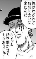 原作『ワンパンマン』第109話2