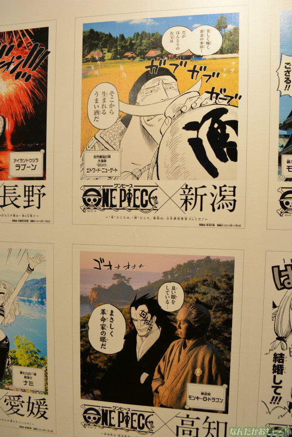 『ジャンプフェスタ2014』ワンピースご当地コラボ広告まとめ_0126
