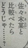 『刃牙道(バキどう)』第67話感想4