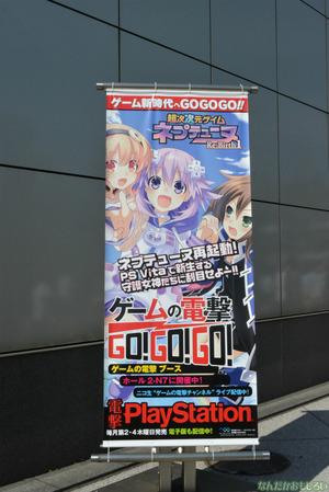 『東京ゲームショウ2013(TGS2013)』全記事&会場の様子_0010