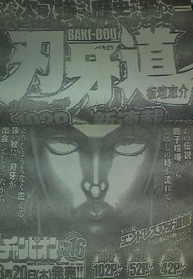 週刊少年チャンピオン15号告知ページその2