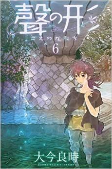大今良時先生『聲の形(こえのかたち)』が次号のマガジンで最終回!最終第7巻は12月に発売