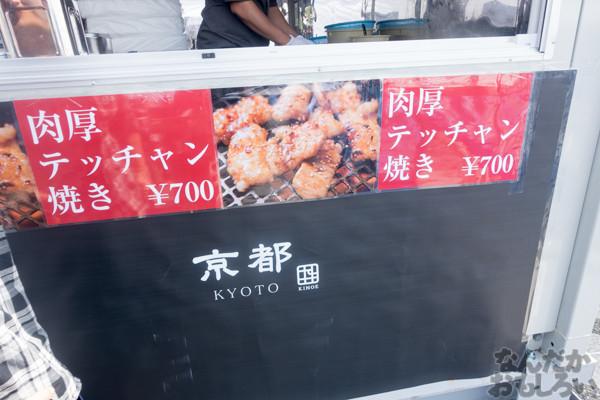 駒沢オリンピック公園で肉の祭典『肉フェス2015春』開催!「食戟のソーマ」「長門有希ちゃんの消失」コラボメニューなど肉をたっぷり堪能してきた!02656