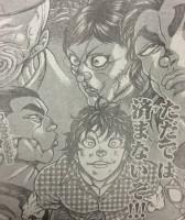 『刃牙道(バキどう)』第33話感想3