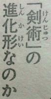 『刃牙道(バキどう)』第72話感想2