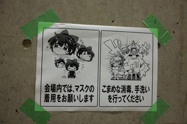 東方Project博麗神社秋季例大祭015