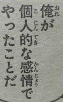 『刃牙道(バキどう)』第75話感想2