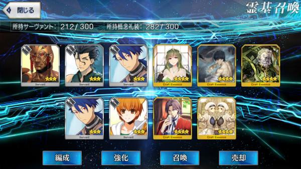 『Fate/Grand Order』ランサーピックアップに挑戦!ところでもうすぐTYPE-MOONエイプリルフールが始まるけど、みんな心の準備OK? 14 51 03