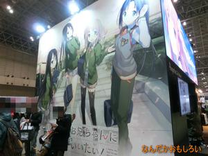 AnimeContentsExpo2013-1120
