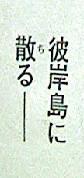 『彼岸島 最後の47日間』第161話「亮介」感想5