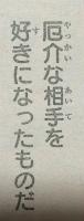 『ニセコイ』(ネタバレあり)2