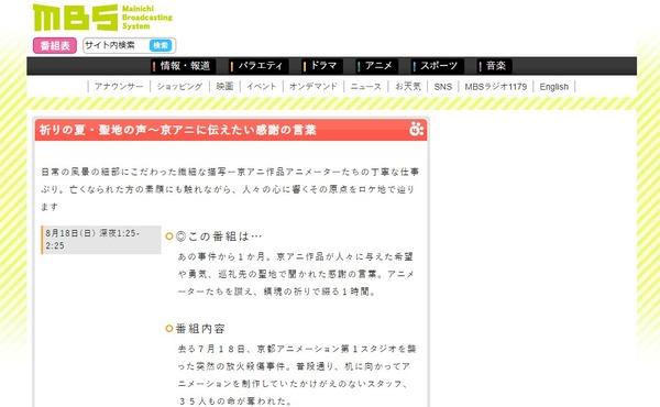 京アニ特別番組「祈りの夏・聖地の声〜京アニに伝えたい感謝の言葉」がMBSで8月18日放送