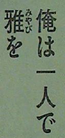 彼岸島 最後の47日間 第138話感想 !!??