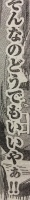 『弱虫ペダル』第376話感想2(ネタバレあり)