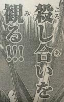 『刃牙道(バキどう)』第51話感想3